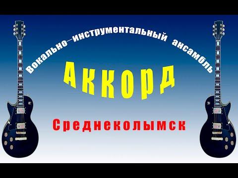 """ВИА """"Аккорд"""" г. Среднеколымск"""