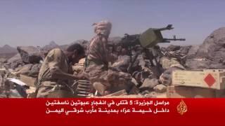 قوات الشرعية في اليمن تسيطر على مطار البقع