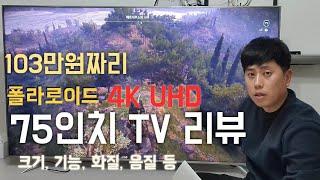 103만원 짜리 75인치 TV리뷰(폴라로이드 4K UH…