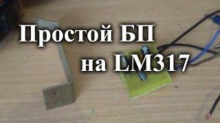 видео LM317T схема включения