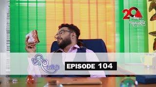 Neela Pabalu   Episode 104   01st October 2018   Sirasa TV Thumbnail
