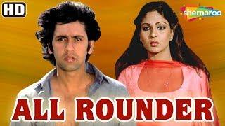 All Rounder [HD  Eng Subs] Kumar Gaurav - Rati Agnihotri - Vinod Mehra - 80s Hindi Movie