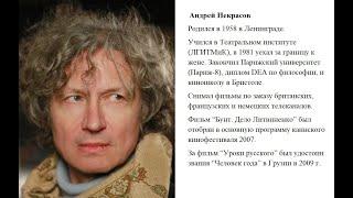 Андрей Некрасов/Andrei Nekrasov - Der Fall Magnitzki