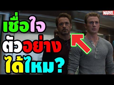 [คุยอะไรดี] Avengers Endgame คุณเชื่อใจตัวอย่างจาก''Marvel''ได้เเค่ไหน?