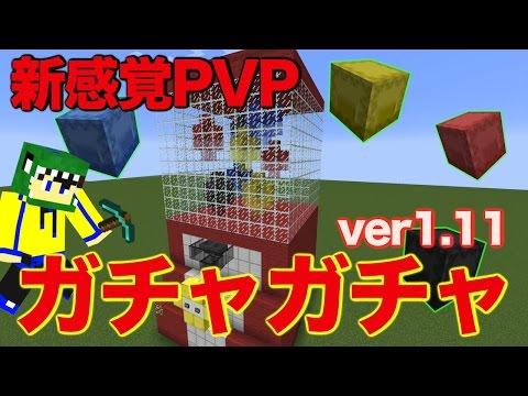 【マイクラ】ガチャガチャPVP 前編 マインクラフトver1.11