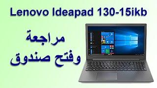 مراجعة لابتوب لينوفو أيديا باد 130 وفتح الصندوق - lenovo ideapad 130-15ikb review and unboxing
