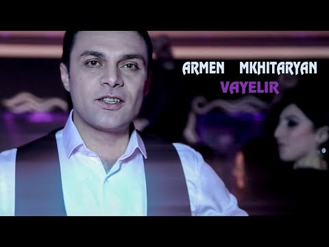 Armen Mkhitaryan Ft. Hay Rap Armen - Vayelir/ Official Music Video / 2018