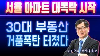 서울 아파트 대폭락 시작 30대 부동산 거품폭탄 터졌다…