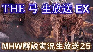 【MHW】続・主に弓生放送 主に闘技レウス亜種 MHW解説実況生放送25