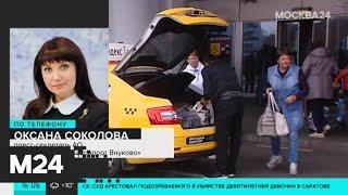 Смотреть видео Таксисты завышают цены за поездку от аэропорта до центра столицы - Москва 24 онлайн