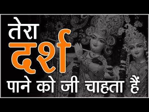 Tera Darash Pane Ko || बेस्ट कान्हा भजन || Shri Devkinandan Thakur Ji #Bhaktigeet