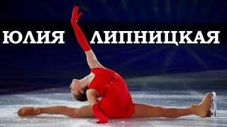 Легендарное выступление Юлии Липницкой на шоу Илья Авербуха в Перми в УДС Молот это надо увидеть