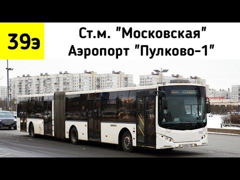 Как доехать на автобусе до аэропорта пулково
