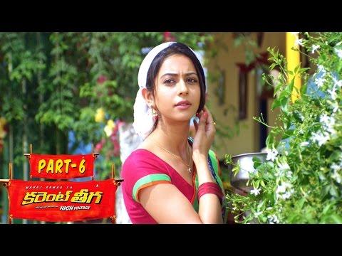 Current Theega Full Movie Part 6 || Manchu Manoj, Sunny Leone, Rakul Preet Singh