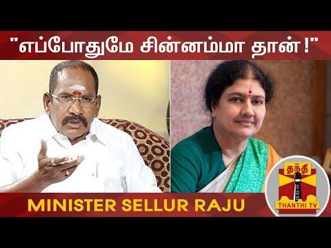 சசிகலா எப்போதுமே சின்னம்மா தான் - அமைச்சர் செல்லூர் ராஜு | Chinnamma | Sasikala | Sellur Raju