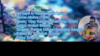 Na kajre ki dhar (karaoke)