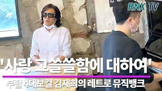 200918 부활 김재희, 레전드 목소리란 이런거! - RNX tv