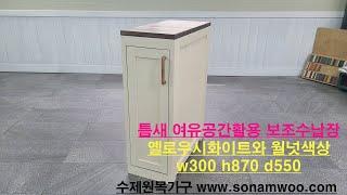 수제원목가구 틈새 여유공간활용 보조수납장/wood ca…