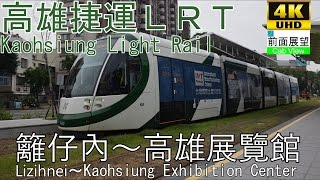【4K前面展望】高雄捷運LRT(籬仔內~高雄展覽館)