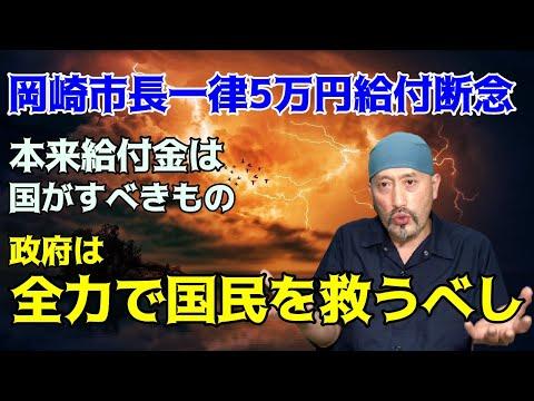 【定額給付金】愛知県岡崎市長の1人当たり5万円支給の公約を断念。本来給付金は国がやるべき政策である。政府は即刻怠慢プレーをやめるべきである