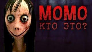 """Momo (Момо) - КТО ЭТО? ЧТО ТАКОЕ """"MOMO"""" НА САМОМ ДЕЛЕ! РАЗОБЛАЧЕНИЕ!"""
