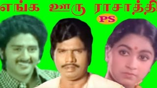 Enga Ooru Rasathi || எங்க ஊரு ராசாத்தி || Sudhakar,Radhika,Goundamani,In Super Hit Tamil Full Movie