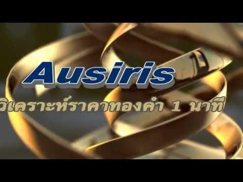 ราคาทองคำวันนี้ วิเคราะห์ 1 นาที โดย Ausiris 6Jul2016