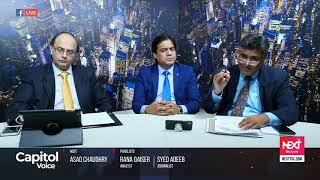 Capitol Voice EP2 - عمران خان 14 اگست سے پہلے وزیراعظم کا حلف اٹھالیں گے
