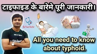 Hindi -टाइफाइड बुखार   TYPHOID | CAUSES | SYMPTOMS | COMPLICATION | TREATMENT | MANAGEMENT | HINDI