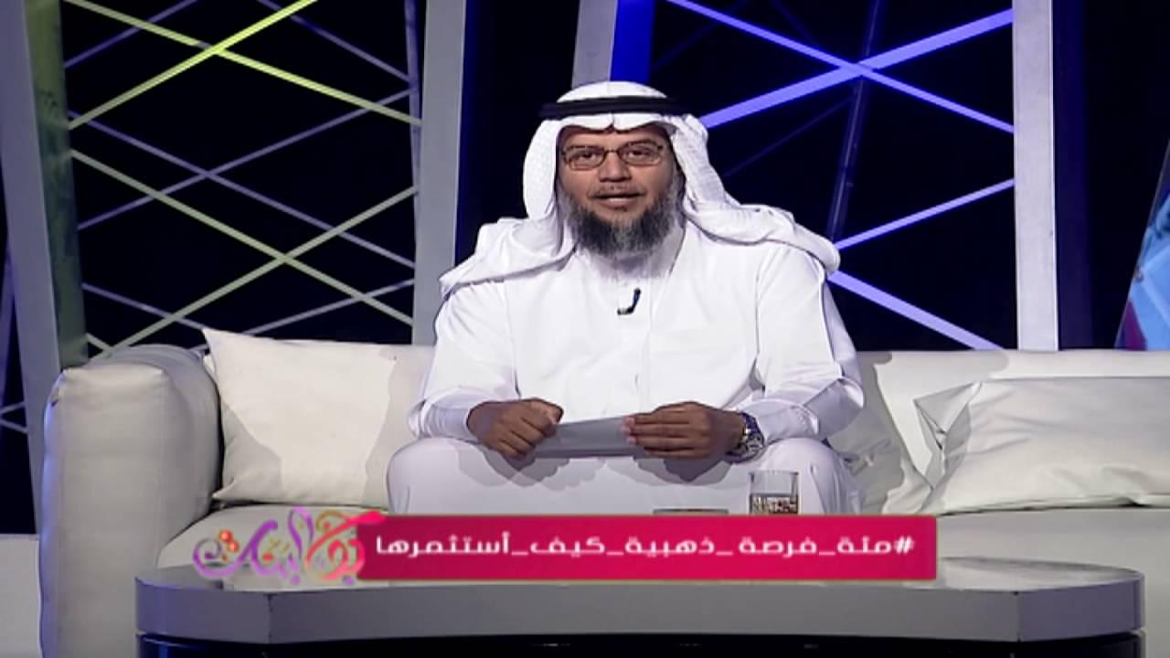 مئة وعشرين فرصة ذهبية | بوح البنات | د.خالد الحليبي