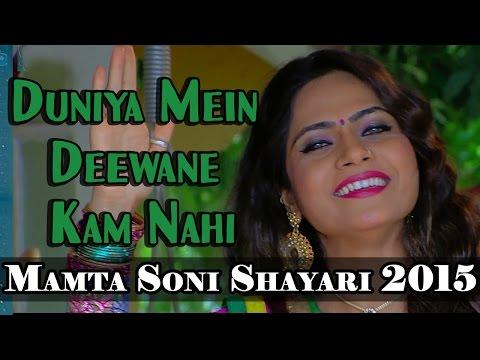 Duniya Mein Deewane Kam Nahi' | Latest Mamta Soni Shayari