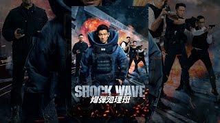 SHOCK WAVE ショック ウェイブ 爆弾処理班 thumbnail