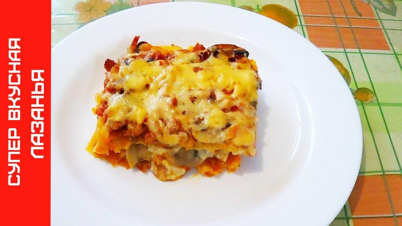 рецепты приготовления лазаньи в домашних условиях