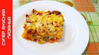 Супер Вкусная Домашняя лазанья - рецепт приготовления с фаршем