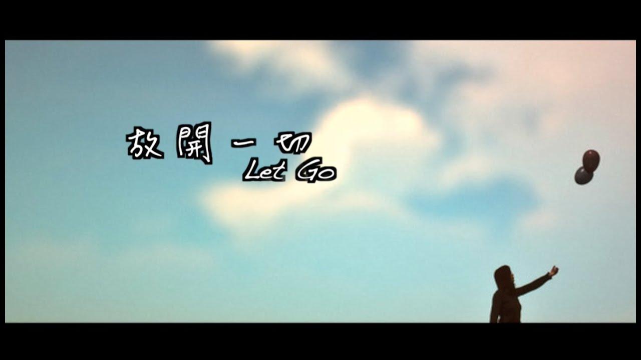 放開一切@SingforGod Vol.2(粵)