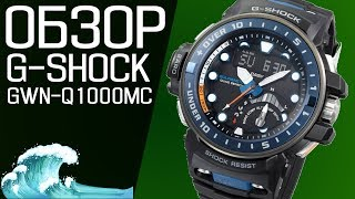 G-SHOCK GWN-Q1000MC-1A2 | Обзор (на русском) | Купить со скидкой