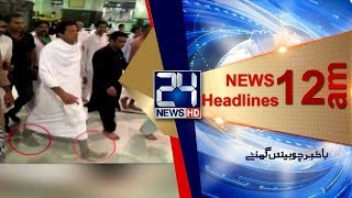 News Headlines | 12: 00 AM | 14 Jun 2018 | 24 News HD
