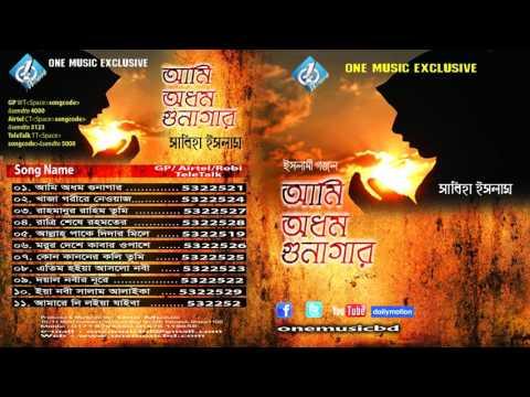 Ami Adhom Ghunahgar । আমি  অদম গুনাগার । Bangla islamic gojol ।Full Album । Audio Jukebox। one music
