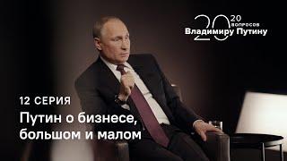 20 вопросов Владимиру Путину. О бизнесе, большом и малом