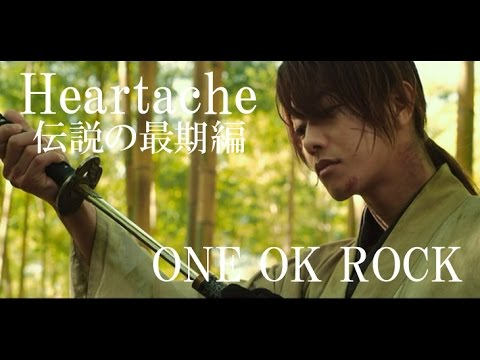 【MAD】 るろうに剣心 伝説の最期編 Heartache one ok rock rurouni new アルバム 35xxxv full film