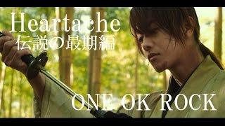 【MAD】 るろうに剣心 伝説の最期編 Heartache one ok rock rurouni new アルバム 35xxxv full film