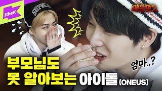 Download 눈물 끝판왕💦 아이돌 부모님 소환한 원더케이?!🔥 | 원어스(ONEUS) | 매운맛을 보여주마2 EP.4 | 반박불가 (No diggity) | Show Me The MWM 2