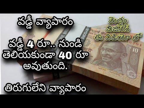 money finance business in telugu full details