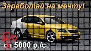 Работа в Яндекс.Такси. Ожидание и суровая реальность.