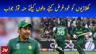 Players Ko Khudgarz Kehnay Walon ko Jawab Mil Gaya | Pakistan vs New Zealand |World Cup HQ |BOL News