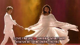 Love Failure 💔 Mashup Whatsapp Status In Tamil  (Remo Movie Mashup) #Lovefailure #Nagarajkuttynaga