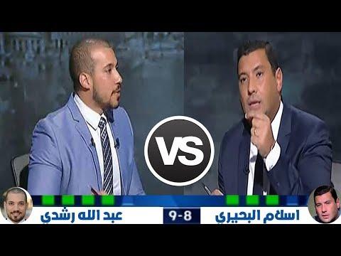 شاهد مناظره ناريه بين الدكتور عبد الله رشدي واسلام البحيري