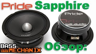 Pride Sapphire Series обзор