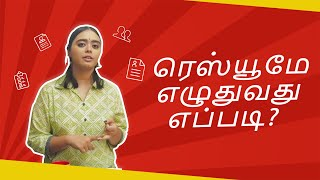 Career tips in tamil