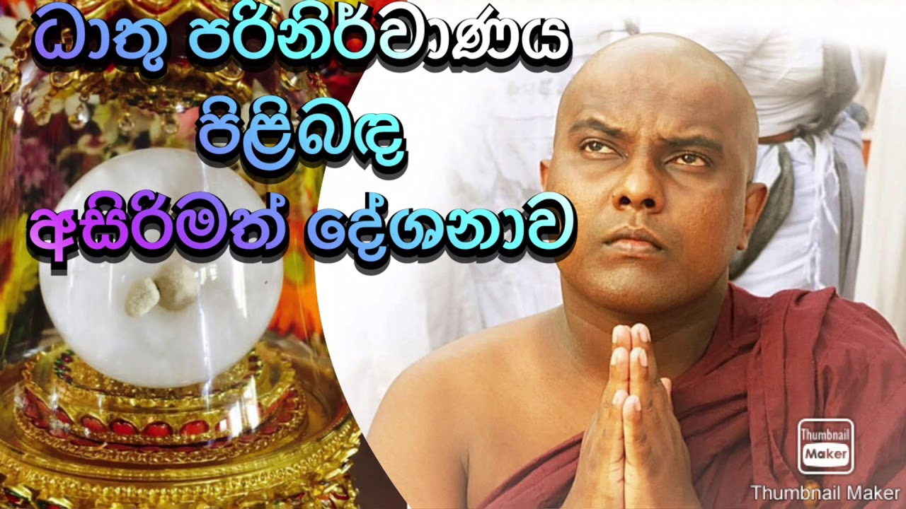 Download ධාතු පරිනිර්වාණය | dathu parinirwanaya  Galigamuwe gnanadeepa thero | ගලිගමුවෙ  ඥානදීප හිමි